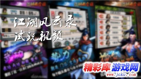 江湖风云录游戏截图1
