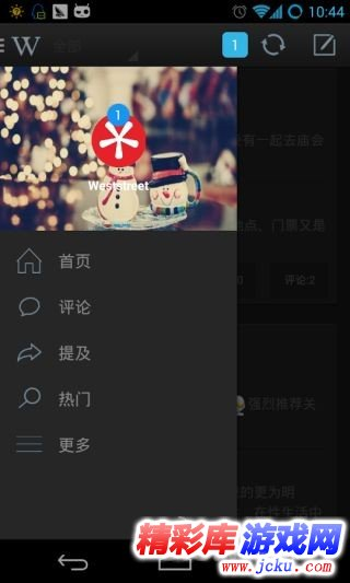 Welike微博客户端_截图