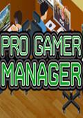 Pro Gamer Manager破解版