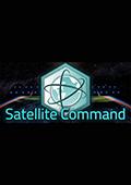 卫星指挥完整版