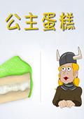 公主蛋糕汉化版