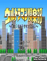 咸蛋超人俱乐部 - 战斗! 奥特曼兄弟!!绿色版