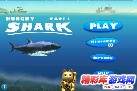 嗜血狂鲨1游戏截图2