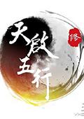 天启五行汉化版