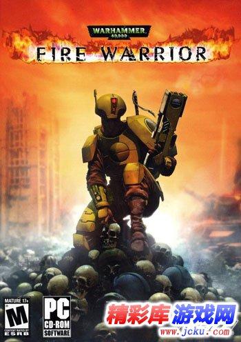 战锤40K:火焰战士