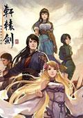 轩辕剑6破解版中文版