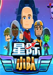 星際小隊 v1.0