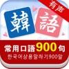 韩语常用口语900句ios