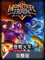 怪物火车 v1.0