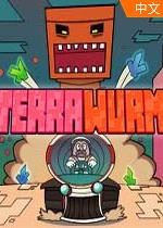 Terrawurm v免安装硬盘版