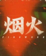 煙火 v1.0