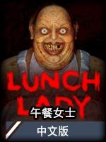 午餐女士 v1.0