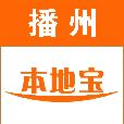 播州本地宝