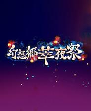 幻想鄉萃夜祭 v1.0