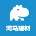 河马建材App