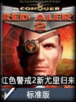 红色警戒2:新尤里归来标准版 v1.0