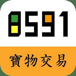 8591宝物交易平台