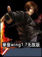 拳皇wing1.7无敌版