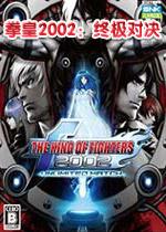 拳皇2002:终极之战 v1.0