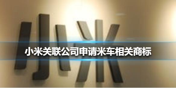 小米关联公司申请米车商标怎么回事-小米关联公司申请米车相关商标详情