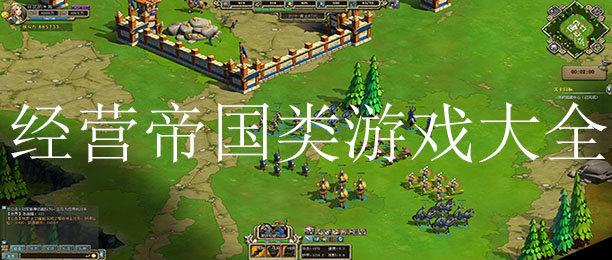 經營帝國游戲
