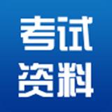 考试资料网app