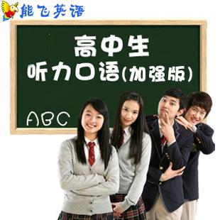 高考英語聽力軟件