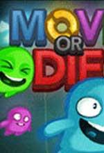 不动就会死(Move or Die)