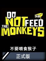 不要喂食猴子 v1.0