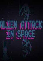 太空异形战 Alien Attack In Space v免安装中文绿色版
