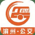 濱州掌上公交app
