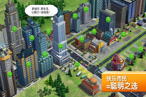 都市建造类游戏