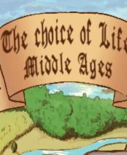 人生的选择中世纪 v1.0