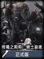 终焉之莉莉:骑士寂夜 v1.0