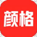 颜格app