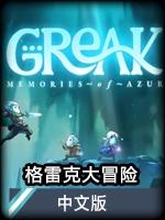格雷克大冒险:阿祖尔的回忆