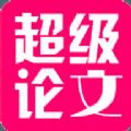 超級論文app
