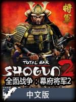 全面战争:幕府将军2中文版 v1.0