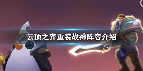 云頂之弈重裝戰神怎么樣-重裝戰神陣容介紹