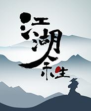 江湖余生 v1.0