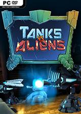 坦克大戰外星人 v1.0