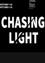 追逐光明Chasing Light v1.0