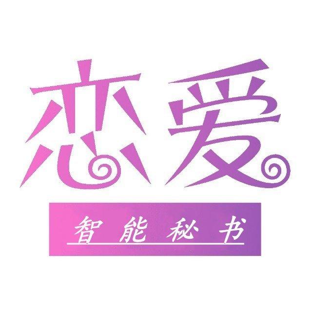恋爱秘书app