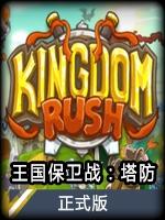 王国保卫战-塔防 v1.0