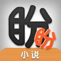 盼盼小说网app