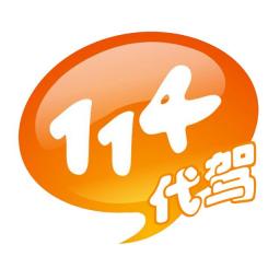114代驾