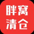 胖窩清倉app
