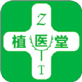 植醫堂app