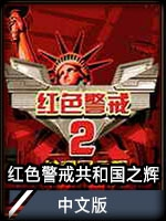 红色警戒:共和国之辉 v1.0
