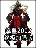 拳皇2002终极加强版